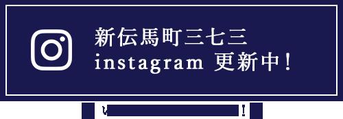 新伝馬町三七三Instagram更新中!