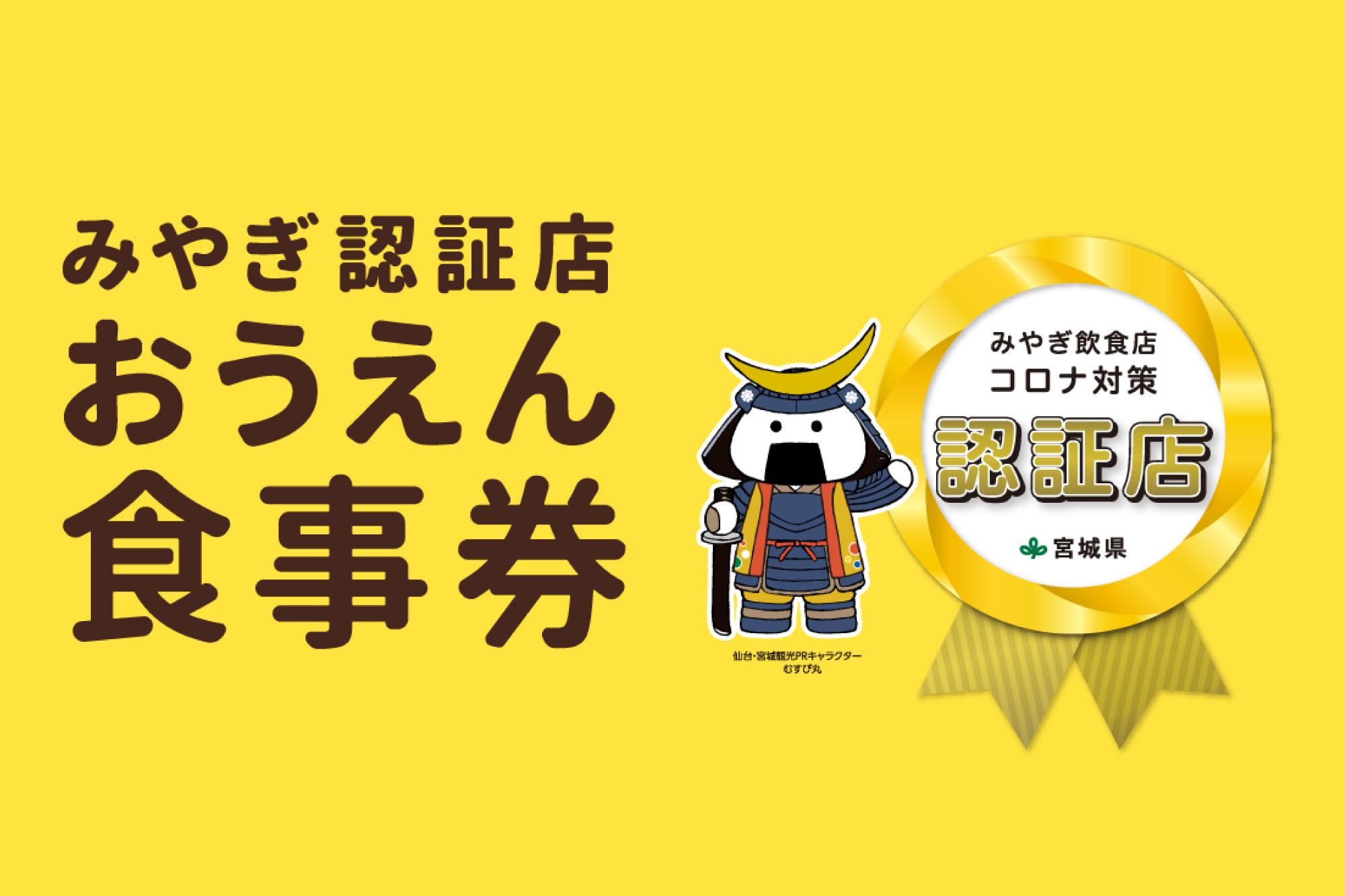 info-ninshou_shintenma